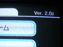 Wii本体ミドルウェアのバージョン(更新後)